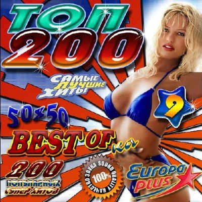 TOP 200 №9 50/50 (2011) mp3