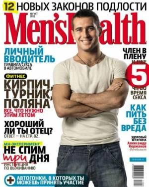 Men's Health / Менс Хелс №8 (август 2011) Россия
