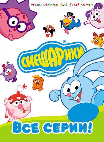 все серии Смешарики (209 серии) 2009-2011
