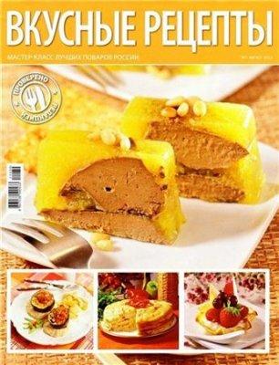 Вкусные рецепты №7 (август 2011) с фото