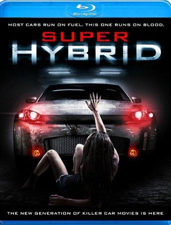 Гибрид / Hybrid (2011/HDRip)