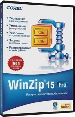 ВинЗип / WinZip Pro 15.0 (9411r) Final RUS русская версия + ключ