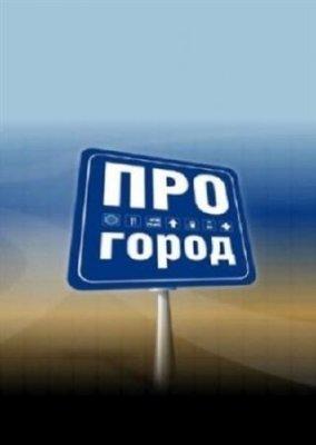 навигация ПРОГОРОД v.2.0.3103 Версия карт 2.0.025.2011, Вся Россия + ключ