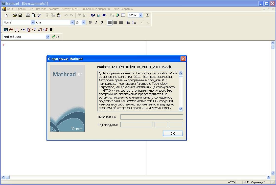 License dat mathcad 14 download