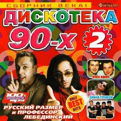 Сборник века! Дискотека 90-х №2 (2011/mp3)