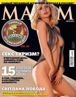 Максим / Maxim №8 (август 2011) Россия