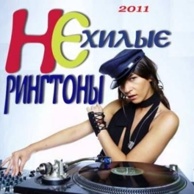 нарезки музыки на телефон Не Хилые рингтоны на звонок (2011/mp3)