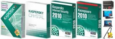 Активатор для Касперского internet security Kaspersky CRYSTAL, KAV, KIS 2010, 2011 + ключ, кейген