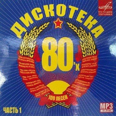 Дискотека 80-х 100 песен Часть 1 (2011)