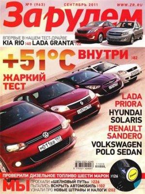 За рулем №9 (сентябрь 2011) Россия