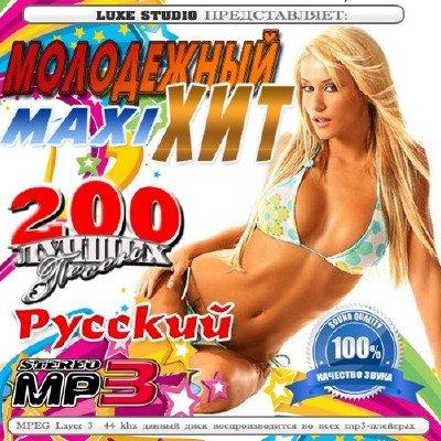 Русская музыка Молодежный Мaxi хит Русский (2011) mp3