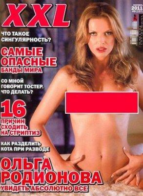 журнал XXL №9 (сентябрь 2011) Россия