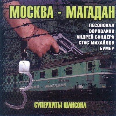 Москва - Магадан: Суперхиты шансона (2011)