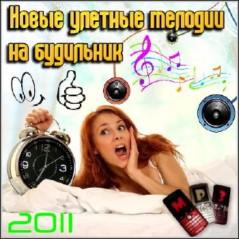 новые улетные мелодии для телефона на будильник MP3