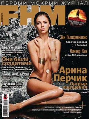 FHM №9 (сентябрь 2011) Россия