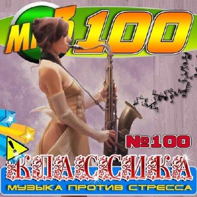 Классика: Музыка против стресса №100 (2011) mp3