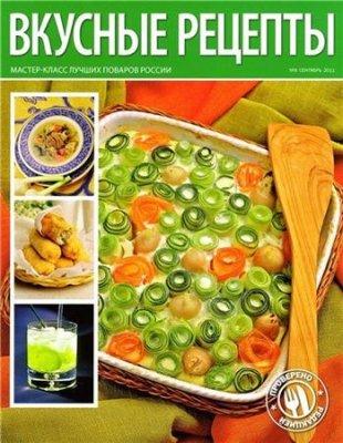 Вкусные рецепты №8 (сентябрь 2011)