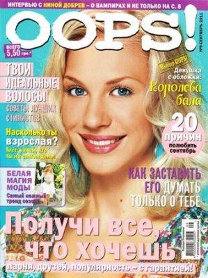 Oops! №9 (сентябрь 2011)