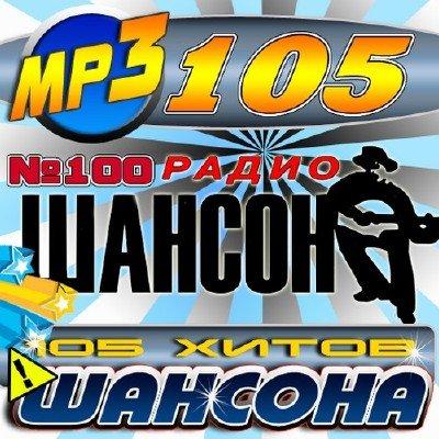 105 Хитов шансона (2011)