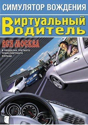 Симулятор вождения - Виртуальный водитель по Москве