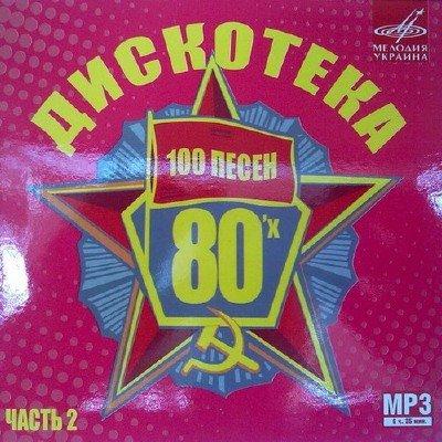 Дискотека 80х 100 песен Часть 2 (2011)