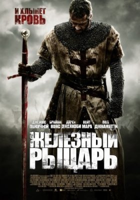 Железный рыцарь / Ironclad (2011) HDRip [Лицензия]