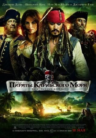 Пираты Карибского моря: На странных берегах / Pirates of the Caribbean: On Stranger Tides (2011/DVDRip)