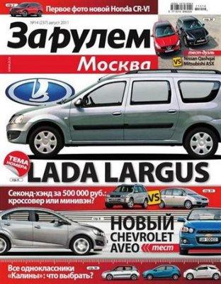 За рулем - Регион №14 (август 2011)