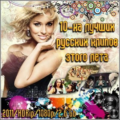 10-ка лучших русских клипов этого лета (2011/HDRip/1080p)