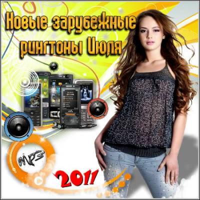 нарезки на телефон Новые зарубежные рингтоны Июля (2011/mp3)