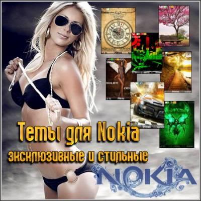 Темы для Nokia / Нокиа - эксклюзивные и стильные