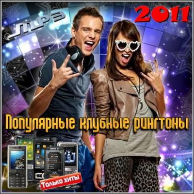 нарезки песен на телефон Популярные клубные рингтоны (2011/mp3)