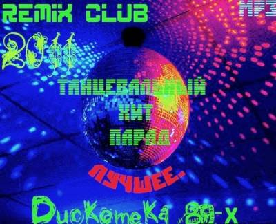 Сборник - Дискотека 80-х. Лучшее [Remix CLUB] (2011) MP3