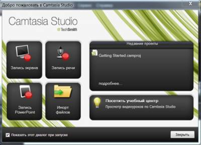 захват видео с экрана Camtasia Studio 7.1.1 build 1785 Lite Repack rus + Portable, ключ, key
